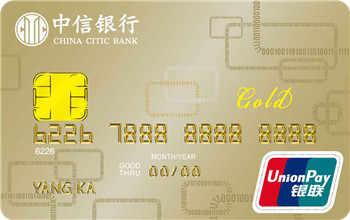 中信银行易卡
