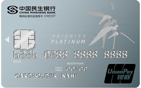 民生银联标准白金卡