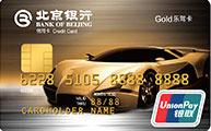 北京银行乐驾卡金卡