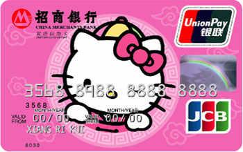 招商银行Hello Kitty唐装贺喜卡