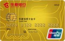 华夏银联标准信用卡金卡