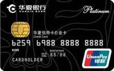 华夏银联标准信用卡白金卡
