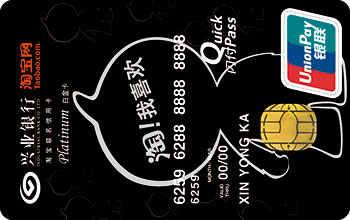 兴业淘宝网联名IC芯片卡(精英版)