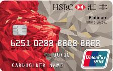 汇丰生活银联白金信用卡