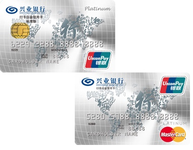 兴业银行行卡白金信用卡