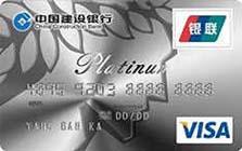 建行龙卡全球支付卡(VISA版)白金卡