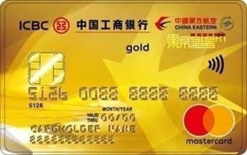 工银东航联名卡