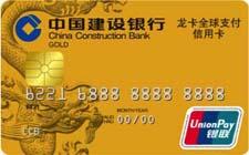 建行龙卡全球支付信用卡金卡