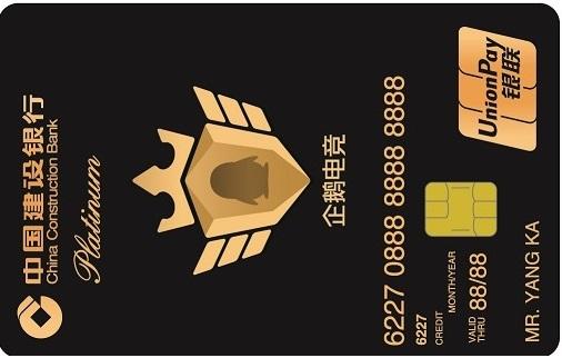 建行龙卡腾讯游戏信用卡