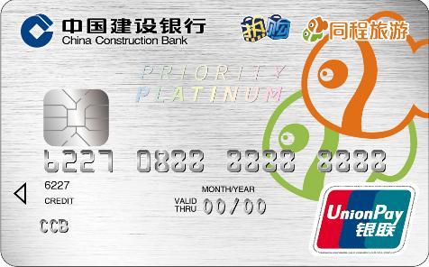 建行同程龙卡信用卡