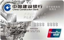 建行龙卡全球支付信用卡白金卡