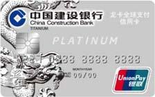 建行龙卡全球支付信用卡钛金卡