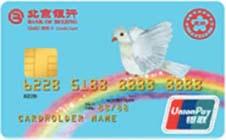 北京银行全国友协联名卡金卡