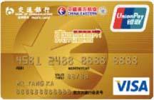 交通银行东方航空卡金卡