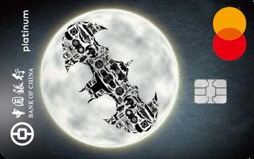 中国银行蝙蝠侠主题卡